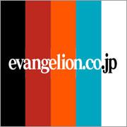 エヴァンゲリオン公式サイト